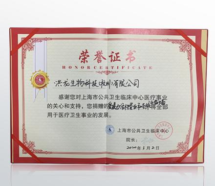 上海市公共卫生临床中心指定捐助产品