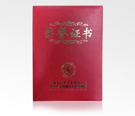 上海市公共卫生临床中心指定捐助荣誉证书